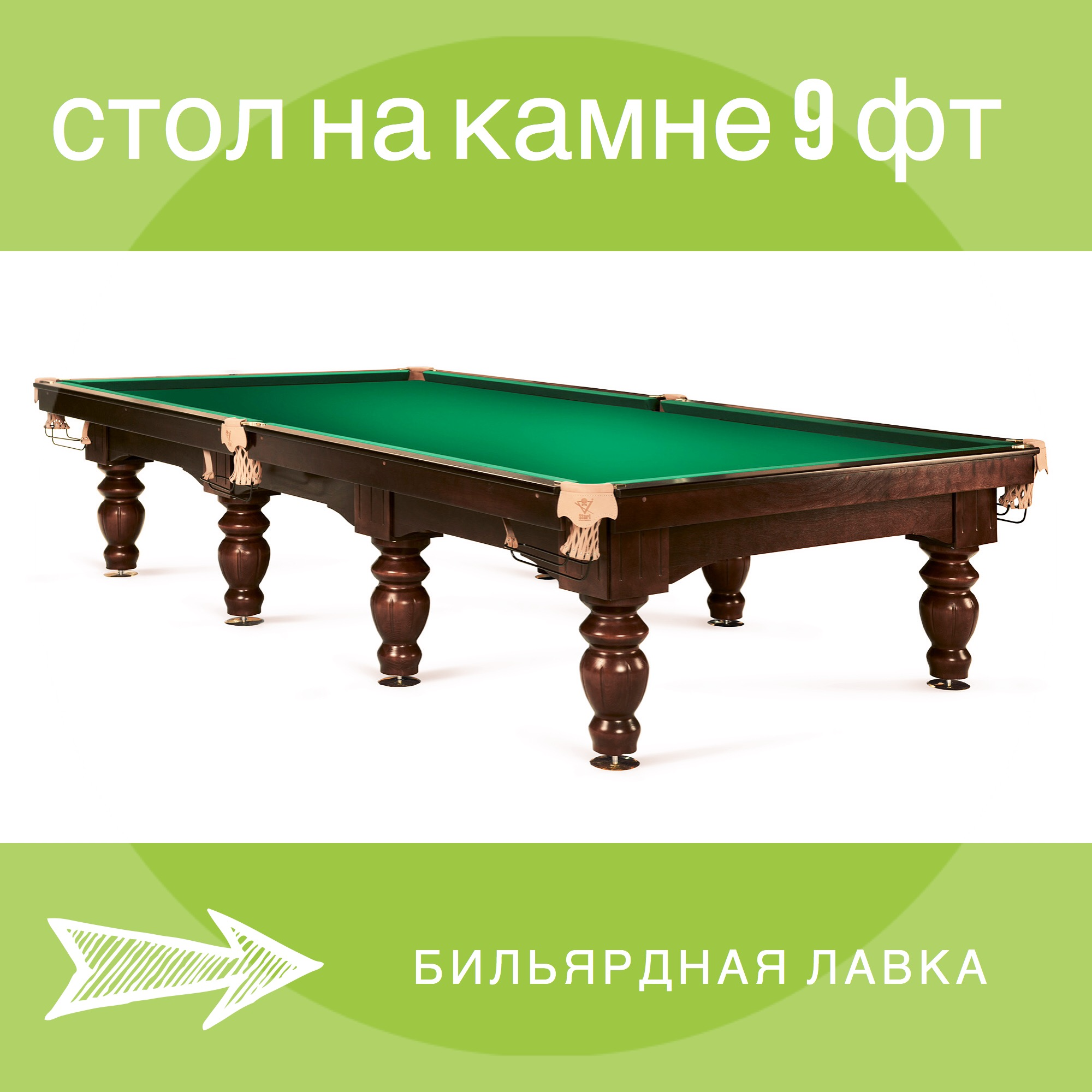 Бильярдный стол 9 фт (Фабрика Старт)