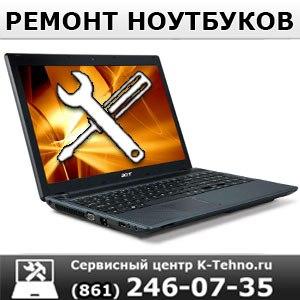 Ремонт ноутбуков в Краснодаре 861 246-07-35