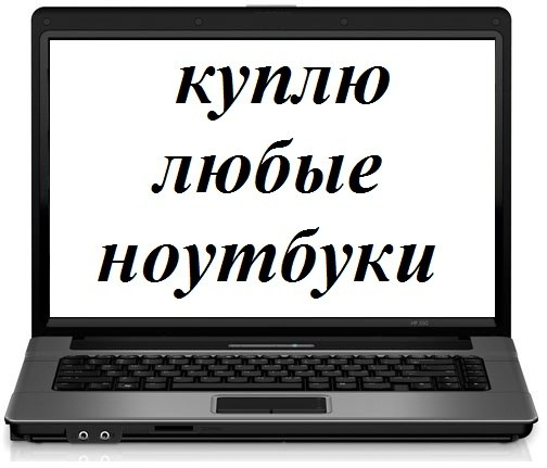 Приобретаем ноутбуки в любом состоянии