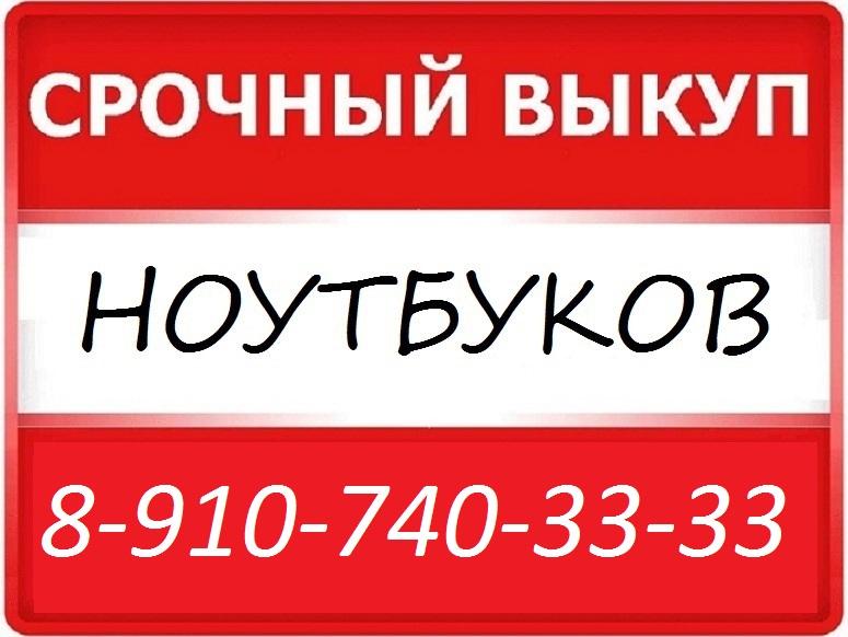 СКУПКА 54-ЗЗ-ЗЗ КУРСК СРОЧНО ДОРОГО ВЫКУПАЮ НОУТБУКИ 8-91О-74О-ЗЗ-ЗЗ