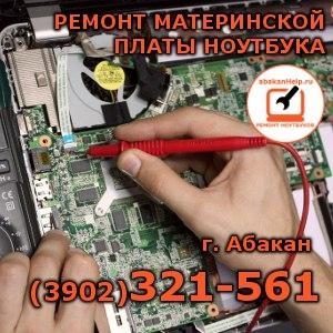 Ремонт материнской платы ноутбука в Абакане 32-15-61