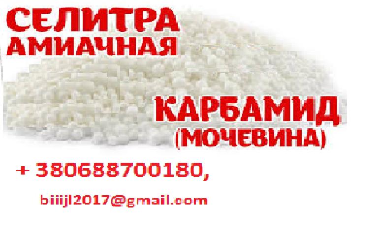 Химия. Карбамид, МАР, DAP, нитроаммофос, NPK по  Украине, на экспорт.