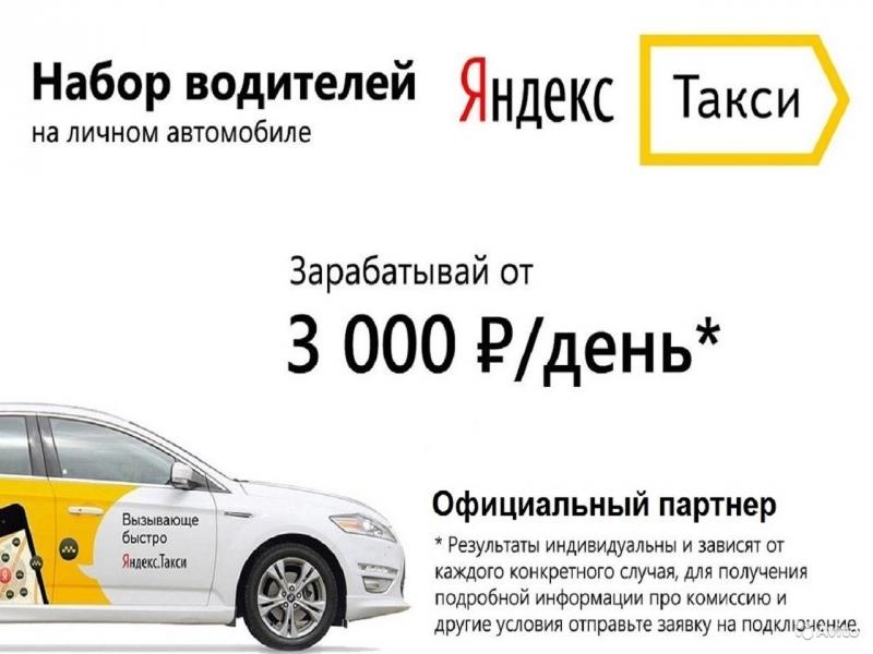 Подключение водителей к сервису Яндекс.Такси на выгодных условиях